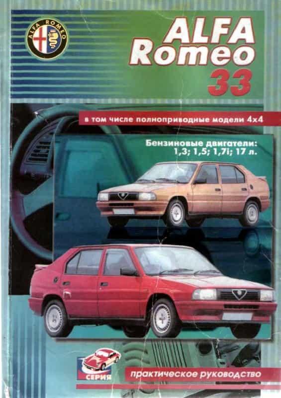 Alfa Romeo 33. Руководство по ремонту, техническому обслуживанию и эксплуатации