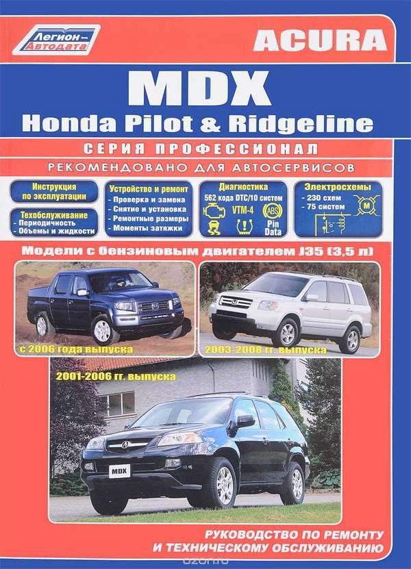 Книга по ремонту Acura MDX бесплатно в формате pdf Acura MDX, Honda Pilot, Ridgeline с 2001. Устройство, техническое обслуживание, ремонт